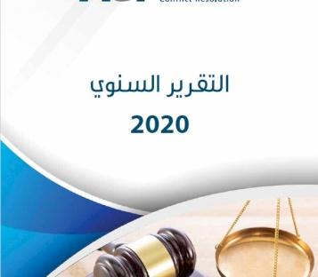 مؤسسة ACT لحل النزاعات تصدر  تقريرها السنوي لعام 2020