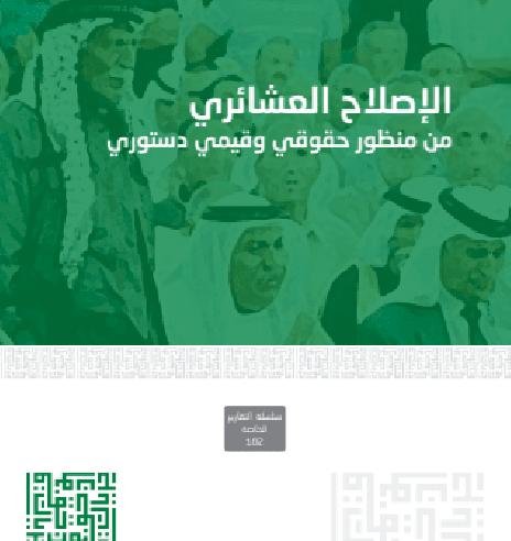 الإصلاح العشائري من منظور حقوقي وقيمي دستوري - سلسلة تقارير خاصة رقم 102