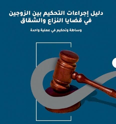 دليل إجراءات التحكيم بين الزوجين  قي قضايا النزاع و الشقاق