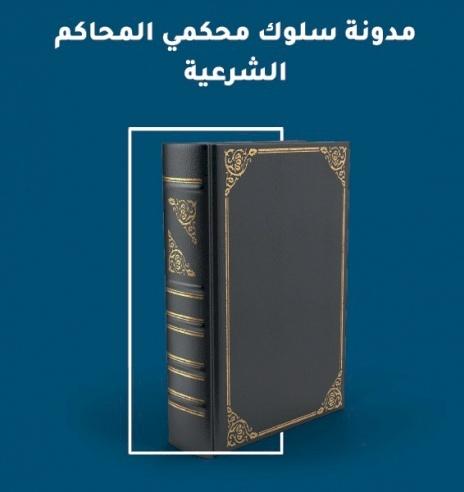 مدونة سلوك محكمي المحاكم الشرعية