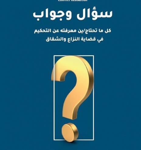 سؤال وجواب حول التحكيم في قضايا النزاع و الشقاق