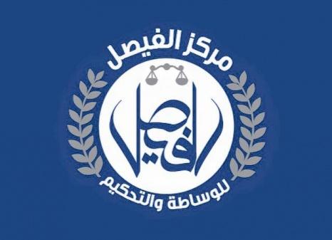Al- Faisal Center Capacity Promoting Project