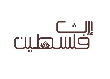 مشروع حماية التراث الاسلامي والمسيحي في القدس