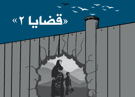 مشروع قضايا 2 :تعميق فهم الأثر الحالي والمستقبلي لاتفاقية أوسلو على الشباب الفلسطيني المقدسي