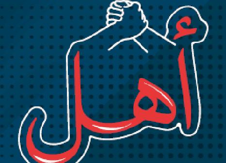 """""""أهل""""دعم الشرطة المجتمعية في محافظتي رام الله و طوباس"""